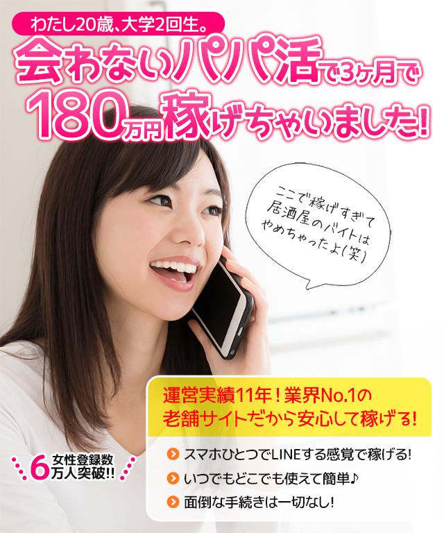 最高時給4,200円!携帯やスマホがあれば大丈夫。メールや電話で楽しく会話して頂くお仕事です。